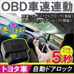 OBD トヨタ 速度感知 オートドアロックシステム 車速連動リレー
