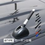 ショートアンテナ 8cm リアルカーボン仕様 ラジオ カーナビ Type2 選べる3色