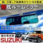 スズキ車 汎用 ルームミラーレンズ ブルー ハスラー ワゴンR パレット