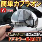 ドアミラー 自動格納キット トヨタ ダイハツ スバル Aタイプ サイド ドアミラー 自動開閉