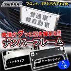 ナンバーフレーム ナンバープレート ライセンス 選べる2色 メッキ カーボン アクセサリー