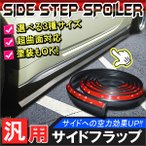 汎用 サイドフラップ サイドアンダー リップスポイラー 塗装可能 選べる3タイプ