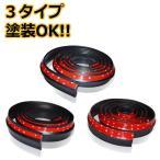 ステップワゴン RP フェンダーモール 車検対応 汎用 240cm 塗装可能 3タイプ