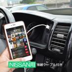日産 USBポート スイッチカバー 接続通信パネル カーナビ オーディオ 充電