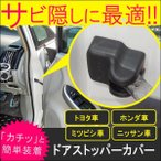 ドアストッパーカバー ガード ドアヒンジ 4個セット トヨタ ホンダ 日産 三菱 サビ隠し