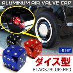 エアバルブキャップ エアーバルブキャップ ダイス 4個セット アルミ ホイール アルミ削出 ブラック レッド ブルー 汎用