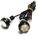 デイライト led スポットライト 防水 2色発光 ボルト型 10mm 2個セット