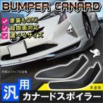 汎用 フロント カナード スポイラー ABS製 ブラック 塗装可能 選べるサイズ