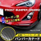汎用 カナード カーボン リップスポイラー フロント アンダー エアロ バンパー プロテクター ブラック PP コーナー ガード