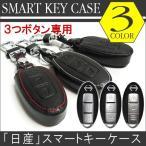 日産 スマートキーケース 本革 ブラック ホワイト レッド ステッチ 3つボタン 専用設計 送料無料