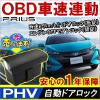 トヨタ プリウス PHV ZVW52 OBD 車速連動 速度連動 速度感知 オートドアロックシステム