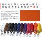 スマートキーケース レザーキーケース スマートキーカバー 牛革 レザー製 ラウンドファスナー お取り扱いカラー 7色 キーホルダー