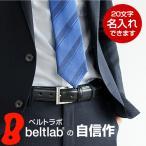 ショッピングベルト ベルト メンズ ビジネスベルト 本革 送料無料 日本製 スーツ フォーマル Nippon de Handmade (A)