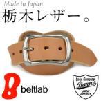 ベルト メンズ レディース 日本製 栃木レザー 本革/Barns バーンズ LE-3063