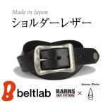 ベルト メンズ 本革ベルト 送料無料 日本製 ショルダーレザー 栃木レザー コンチョ/Barns バーンズ × Button Works ボタンワークス LE-4168BW