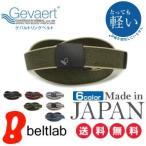 ベルト メンズ レディース 送料無料/ゲバルト GEVAERT/テープベルト 金属アレルギー