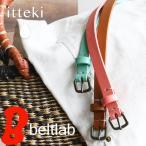 ベルト レディース 送料無料 本革ベルト 日本製/itteki いってき 12色の姫路レザー/1.5cm幅 細み かわいい きれい