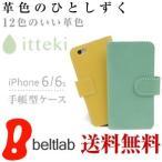 スマホケース スマホカバー iPhone6s/iPhone6 手帳型 日本製/itteki いってき/姫路レザー 本革 マグネット
