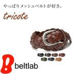 ベルト メンズ レディース メッシュベルト 本革/tricote トリコッテ/カジュアル レザー (A)