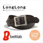 ベルト メンズ ロングサイズ/LongLong/ベーシック レザーベルト ギャリソンバックル