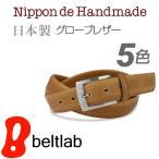 ベルト メンズ レディース 本革ベルト/送料無料 日本製 Nippon de Handmade/グローブレザー 牛革 片無双 シンプル (A)