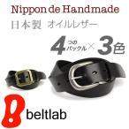 ショッピングベルト ベルト メンズ レディース 日本製 送料無料 4つのバックルと3つの革色 ベーシック 本革ベルト 牛革 レザー