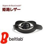ベルト メンズ 本革ベルト ビジネスベルト 送料無料 日本製/Nippon de Handmade/姫路レザー 牛革 紳士 (A)