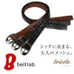 ベルト メンズ レディース メッシュベルト/tricote トリコッテ/シック 3.8cm幅 編み込み レザー 本革 牛革