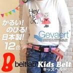 ベルト キッズ ゴムベルト 子供用 日本製 送料無料/GEVAERT ゲバルト/動きやすい 金属アレルギー キッズベルト