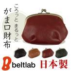 財布 レディース がま口財布 日本製 送料無料/Nippon de Handmade/レトロ かわいい 姫路レザー 牛革 本革財布