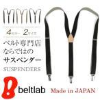 サスペンダー メンズ 日本製 2.5cm幅/Vintage ビンテージ/カジュアル 宮田金属工業製のクリップ ふたつのサイズ