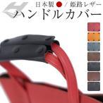 バッグ 持ち手 カバー ハンドルカバー 革 2枚組 日本製 姫路レザー トート カバー 本革 取っ手 クリックポストで送料無料 革小物 メンズ レディース