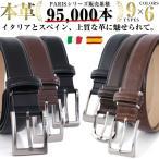 ショッピングベルト ベルト メンズ レザー 本革 送料無料 ビジネス ロングサイズ 累計80000本突破 イタリア牛革 クリックポストで送料無料