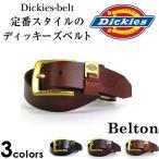 Dickies ベルト ディッキーズ 牛革 レザー バックル 無地 シンプル  men's ladies belt ブラック ブラウン ホワイト メンズ レディース ベルトン Belton DS006LH