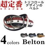 【3点買うと1点がタダ】ベルト バックル 合成皮革 カジュアル サイズ調整 ストライプ シンプル belt ブルー ブラウン ベージュ メンズ ベルトン Belton