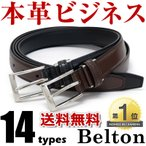 ショッピングベルト ベルト メンズ 本革 ビジネス レザーベルト ベルト専門店 メンズ Belt クリックポストで送料無料