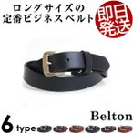 ベルト 本革 ビジネス 牛革 メンズ サイズ調整可 シンプル belt ブラック ブラウン 大きいサイズ ベルトン Belton ba-4129