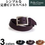 ベルト バックル 革 合皮 スタンダード Polo Cross ユニセックス シンプル カジュアル サイズ変更可 黒 茶 ブラック ダーク ブラウン メンズ Belton be0140029
