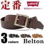 メンズ リーバイス Levi's カジュアルベルト 牛革 70716367 幅35mm 無地 シンプル ユニセックス 黒 濃い茶 茶 ベルトン Belton