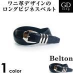 ベルト メンズ ロングベルト レザー 牛革 ワニ グッドロング goodlong クロコ型押し 35mm幅 合成皮革 高級 ブラック ベルトン Belton