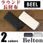メンズ BEEL(ベール) 長財布 合成皮革 カジュアル 型押し ユニセックス ブラック ホワイト 黒 白 ベルトン Belton