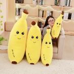 バナナ抱き枕 ふわふわ おしゃれ 飾り物 ギフト おもちゃ