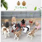 ぬいぐるみ いぬ イヌ  犬 10種類 おもちゃ 出産祝い 結婚式 お祝い 誕生日ギフト 30cm