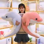 ぬいぐるみ 海豚 抱き枕 ふわふわ