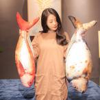 クッション ぬいぐるみ サカナ 魚 リアル 抱き枕 クッション インテリア かわいい 誕生日プレゼント 85cm