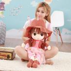 ぬいぐるみ 抱き人形 人形 にんぎょう 女の子 抱き枕 おもちゃ ももの日 出産祝い 誕生日プレゼント 70cm