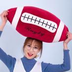 ぬいぐるみ ラグビー 抱き枕 入学祝い 卒業祝い 体育の日 景品 プレゼント60cm
