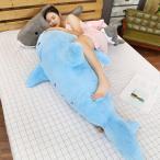 ぬいぐるみ さめ サメ 抱き枕 クッション インテリア 男 女 誕生日プレゼント100cm