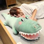 ぬいぐるみ わに 抱き枕 クッション かわいい インテリア 誕生日プレゼント110cm