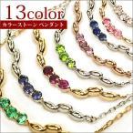 お試し価格 13種類の宝石から選べる  ブトン ペンダントネックレス K18製  割引対象外 配置・宝石をお選び頂けます